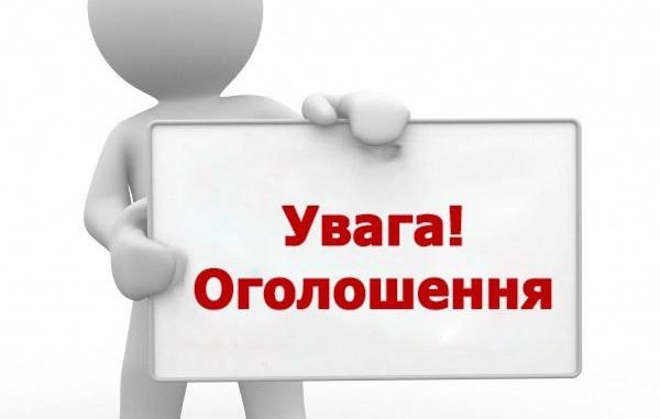 Оголошення | Чорнобаївська районна державна адміністрація Черкаська  область, Чорнобаївський район